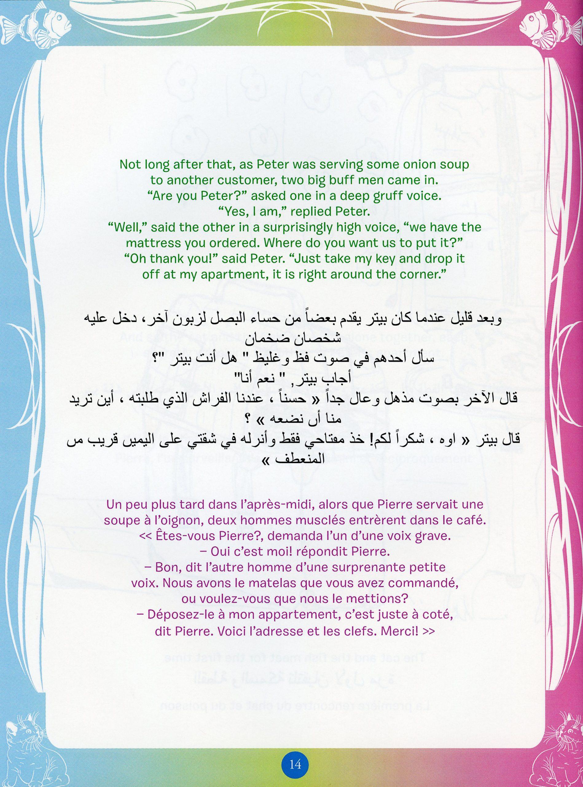 Arabic page