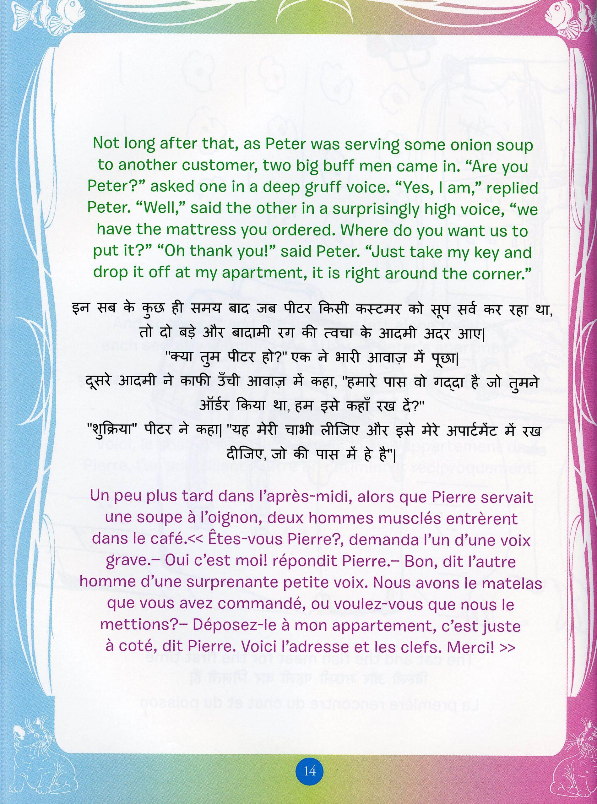 hindi page